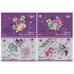 Альбом для рисования Kite My Little Pony, 12 листов LP19-241
